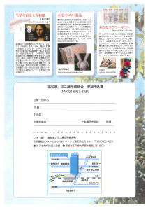 3月16日ミニ展示商談会-2