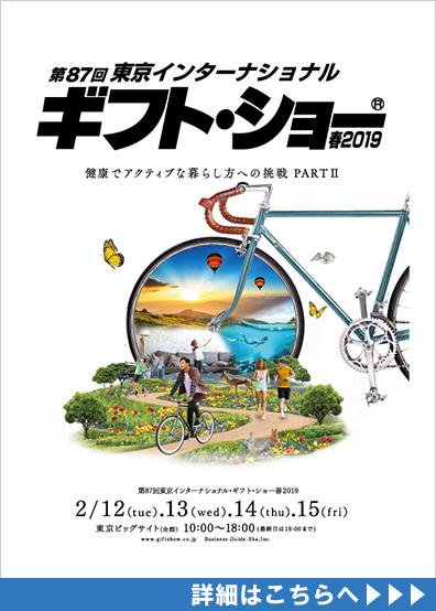 Tokyo International Gift Show 2019 Spring