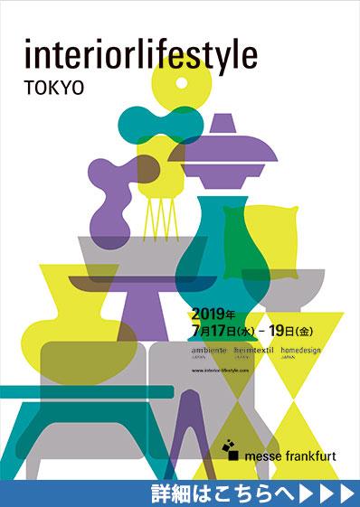 interiorlifestyle TOKYO インテリアライフスタイル 2019