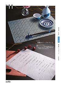 和紙のテーブルマット