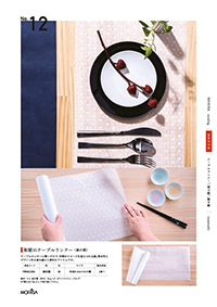 和紙のテーブルランナー
