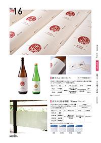 和紙のシール/印刷できる和紙